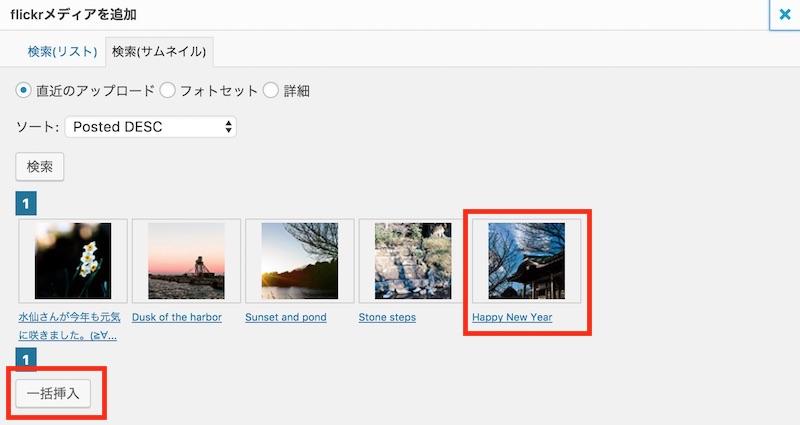「flickrメディアを追加画面」で画像を選択して「一括挿入」ボタンを押下