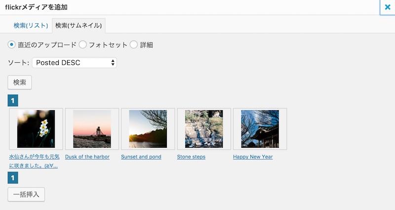 FlickrPress