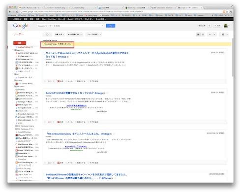 Chrome_RSS登録完了