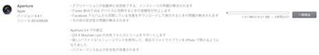 Aperture3.4.1