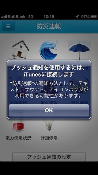 プッシュ通知を使用するには、iTunesに接続します