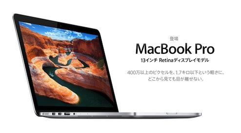 MacBookPro13inchRetina