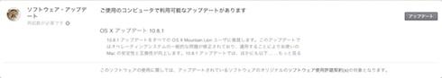 MountainLion10.8.1