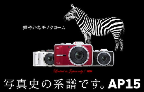 AGFAPHOTO AP15