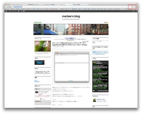 私のブログにChromeでアクセス