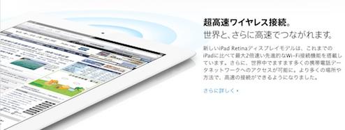 第四世代iPad