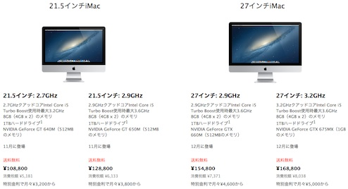 iMac値段