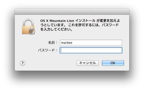 MountainLion管理者のパスワードを入力