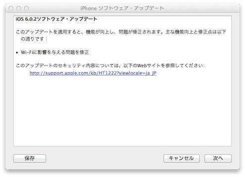 iOS6.0.2