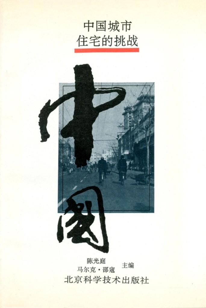 defi-log-chinois