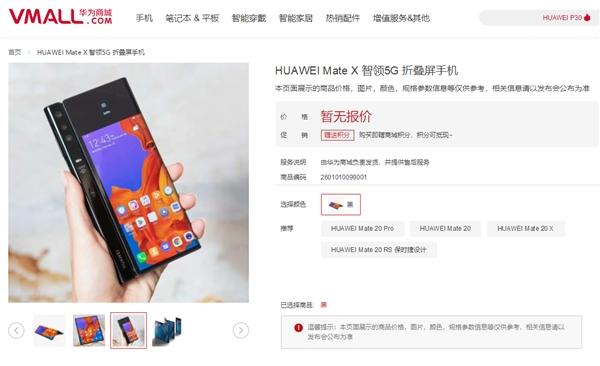Disponibilidad para junio del Huawei Mate X en Vmall