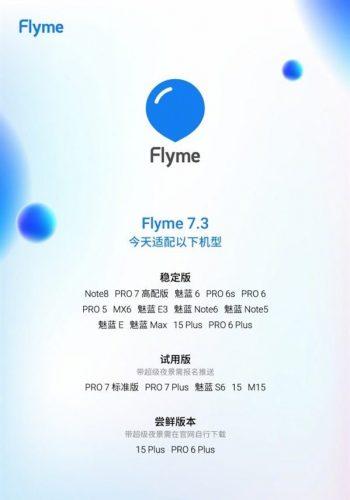 Flyme 7.3 Meizu novedades teléfonos comptibles