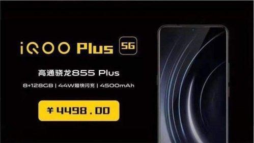 Vivo iQOO Plus 5G estará potenciado por Snapdragon 855+ y 4500 mAh