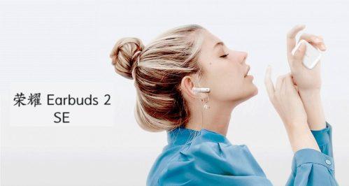 Nuevos auriculares Honor Earbuds 2 SE con ANC y larga autonomía