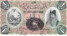 Qajar era currency bill with depiction of Nasereddin Shah.