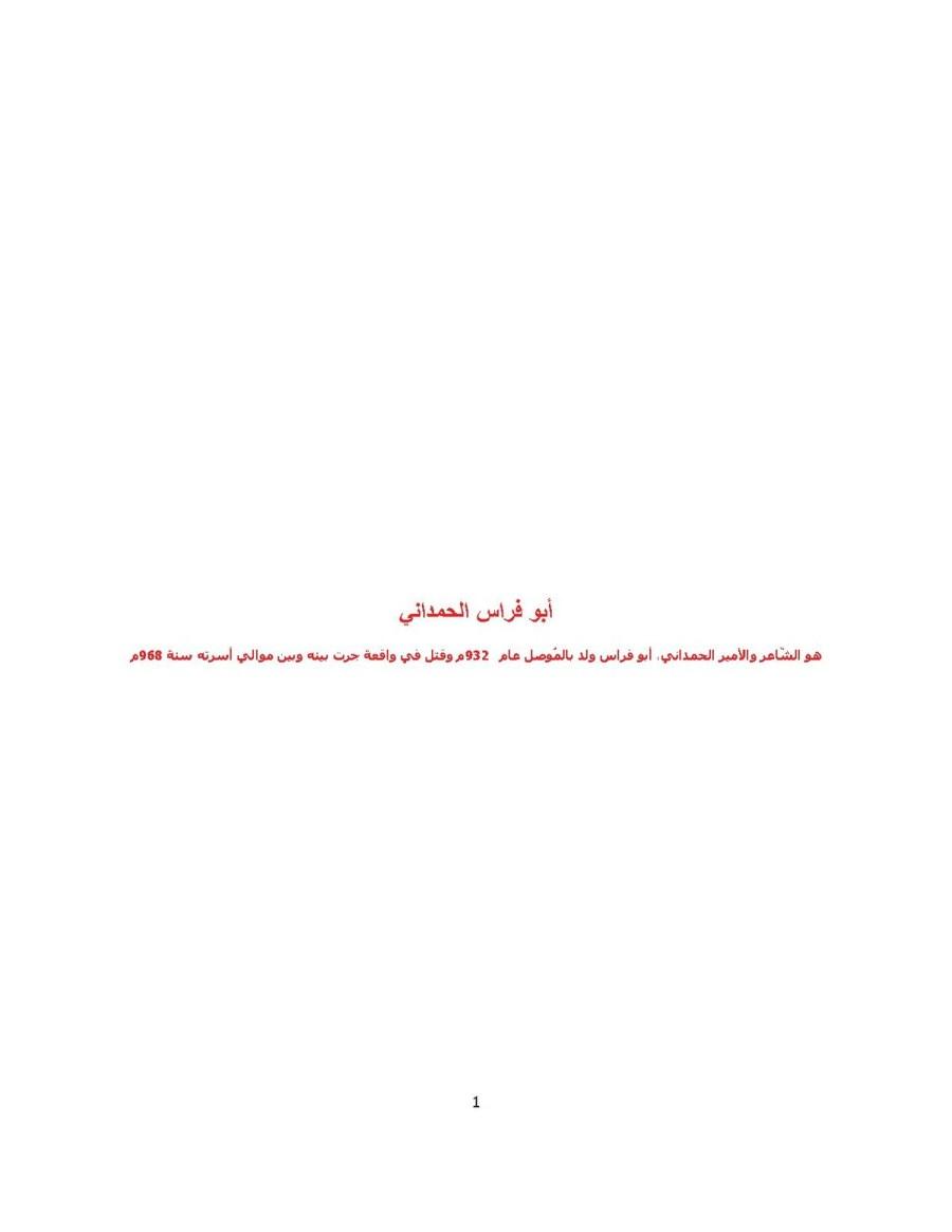 أبو فراس الحمداني المعرفة