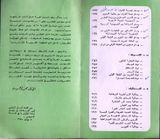 الأوسمة التي تلقاها الجمسي من تاريخه العسكري الرسمي (صادر من وزارة الحربية).