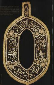 نقش على غطاء لقبر الرسول صلى الله عليه و سلم