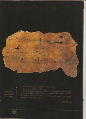 سورة الهمزة احدى سور القرآن الكريم محفورة على الجلد في قصر طوپ قپو، اسطنبول.