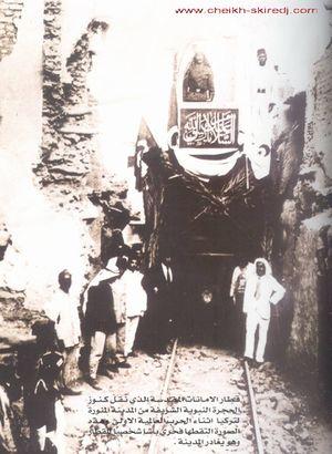سكة حديد الحجاز الذي قال العثمانيون أنه مـُرِّر خصيصاً بجوار مسجد الرسول لنقل آثار الرسول الشريفة خلال الحرب العالمية الأولى ويشاهد فيها القطار وقد زين بالأعلام وجريد النخيل ونقش عليه