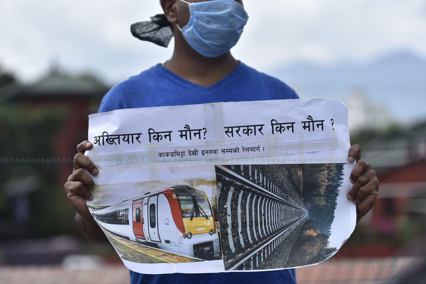प्रमुख प्रतिपक्षी नेपाली कांग्रेसले काँकडभिट्टा–इनरूवा रेलमार्ग निर्माणमा भ्रष्टाचार भएको भन्दै  काठमाडौमा बिरोध प्रर्दशन
