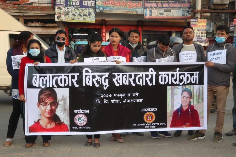नेपालगन्जमा बलात्कार विरुद्ध विरोध प्रर्दशन