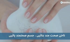 ناخن ہاتھوں کی خوبصورتی کے ساتھ ساتھ صحت کے مسائل سے بھی پردہ اٹھاتے ہیں