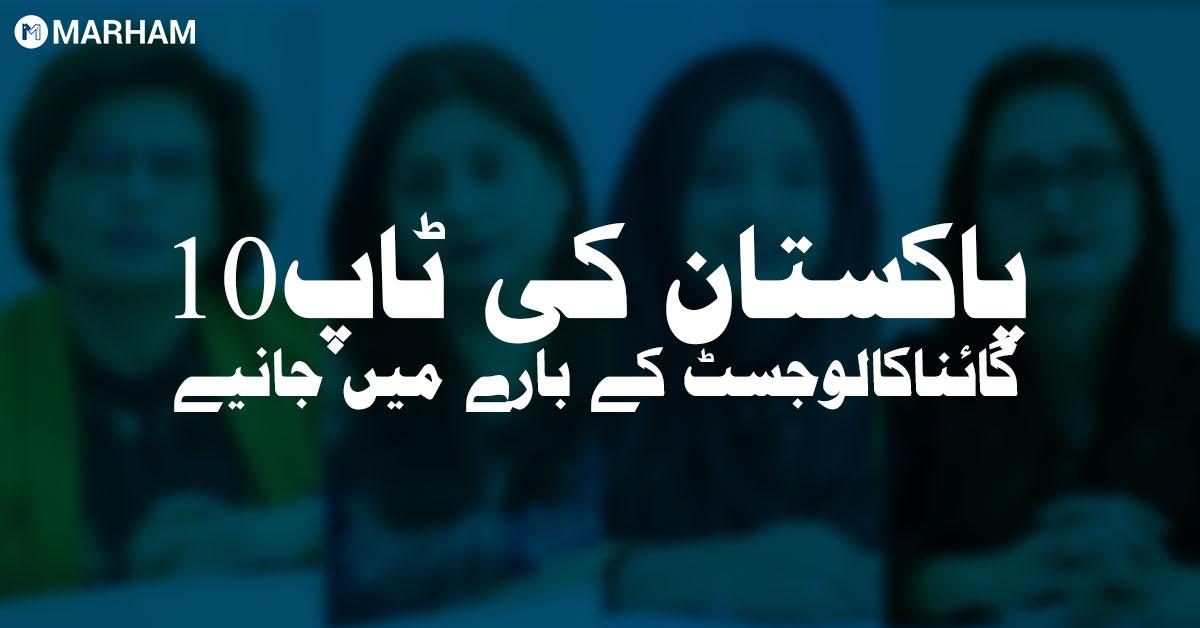 best gynecologist in pakistan