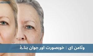 وٹامن ای کا استعمال چہرے پر اداکاروں جیسا نکھار لاۓ عمر کے اثرات کو گھٹاۓ