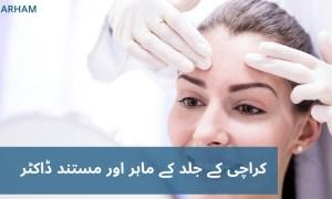 کراچی کے ماہر جلد کے ڈاکٹر جو خوبصورت بنا نے کے ہنر سے واقف ہیں