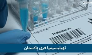 تھیلیسیمیا فری پاکستان