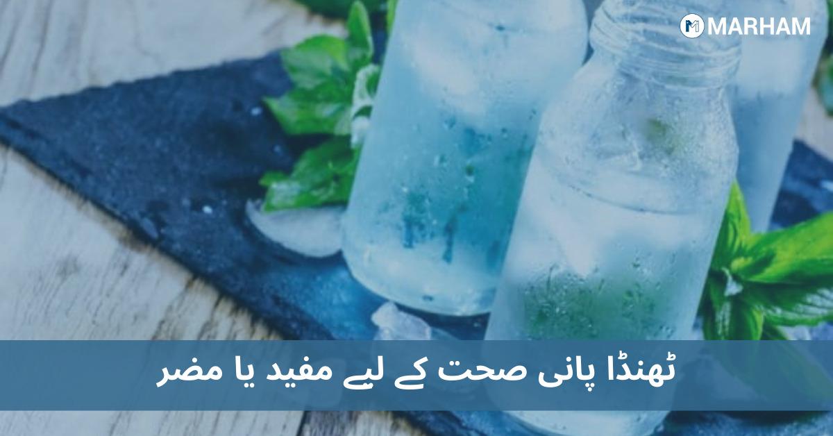 ٹھنڈا پانی