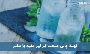 ٹھنڈا پانی پینے  کے صحت پرمنفی و مثبت اثرات کے بارے میں جانیں