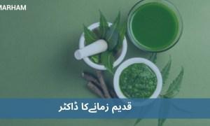نیم کے پتوں کے ایسے فوائد جو بیماری سے نجات دیتے ہیں