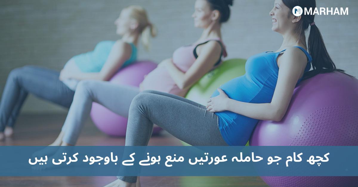 حاملہ عورتیں
