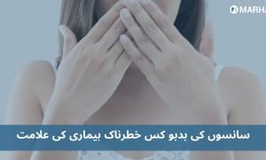 منہ سے آنے والی بو درحقیقت کن خطرناک بیماریوں کی علامت ہو سکتی ہے جانیں
