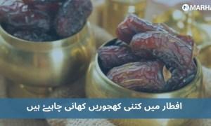 کھجور افطار کے وقت میں کتنی کھانی چاہیۓ ہیں جو صحت کے لیۓ مفید ہوں