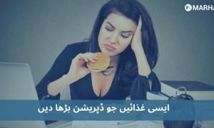 ڈپریشن کو بڑھانے والی 5 غذائيں جو خطرناک ثابت ہو سکتی ہیں