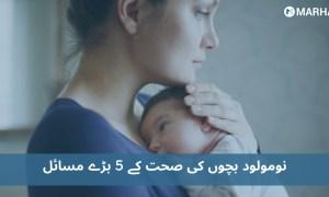 نومولود بچے کے صحت کے 5 بڑے مسائل جو ماؤں کو پریشان کر دیں