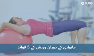 ماہواری کے دوران ورزش کے 5 ایسے فوائد جن کا جاننا ضروری