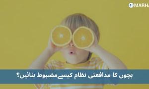 بچوں کی نشوونما کے لئے 5 اہم پھل جو انہیں غذائی اجزا فراہم کرتے ہیں