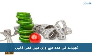کھیرا کے صحت سے متعلق 10 فوائد جانیں | Kheere ke Fayde in Urdu