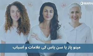 مینو پاز یا سن یاس سے کیا مراد ہے؟ 4 ایسی علامات جن کا جاننا خواتین کے لیۓ ضروری