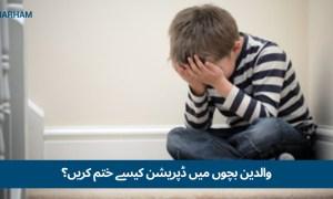 بچوں میں ڈپریشن کو ختم کرنے کے 6 طریقے