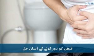 قبض کا علاج آپ کے گھر میں، صرف 3 سے 4 گھنٹوں میں آرام پائیں