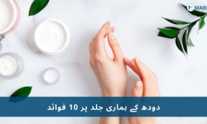 دودھ ہماری جلد کو کونسے 10 فوائد فراہم کرتا ہے