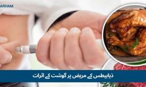 ذیابیطس کے مریض پر گوشت کے 5 خطرناک اثرات