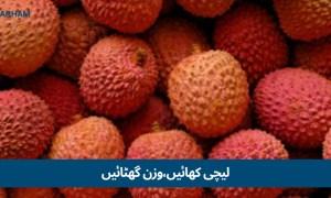 وزن گھٹاۓ خوبصورت بناۓ ، لذیذ پھل لیچی کے 5 بڑے فائدوں کے بارے میں جانیں