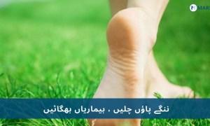 ننگے پاؤں چلنے کے ایسے 5 فوائد جن کو جان کر آپ حیران رہ جائيں