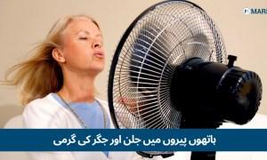 جگرکی گرمی کا علاج اور 5 بڑے اسباب و علامات